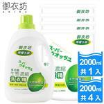 【御衣坊】多功能生態濃縮檸檬油洗衣精2000mlx1罐+2000mlx4包