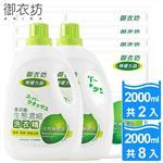 【御衣坊】多功能生態濃縮檸檬油洗衣精2000mlx2罐+2000mlx8包
