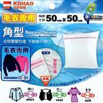 金德恩 台灣製 毛衣專用 雙層包邊洗衣袋 (2件入)