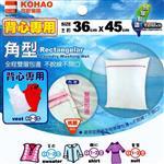 金德恩 台灣製 背心專用 雙層包邊洗衣袋 (2件入)