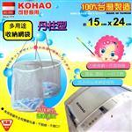 金德恩 台灣製 多用途洗曬收納網袋 (2件入)