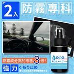 【優宅嚴選】防起霧去散鏡面保養劑-2入