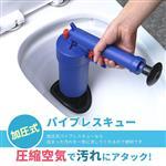 【優宅嚴選】強力氣壓式馬桶/水管疏通器四吸盤全配組