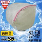 金德恩 台灣製 長褲專用 雙層包邊丸型洗衣袋 (2件入)