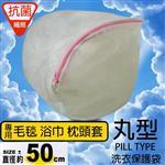 金德恩 台灣製 毛毯專用 雙層包邊丸型洗衣袋 (2件入)