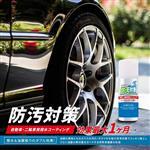 【優宅嚴選】強撥水鍍膜鏡面板金保養劑-1入