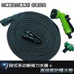 金德恩 台灣專利製造 15米走馬織布防爆水管-加送七段式水槍頭+鍊條式水龍接頭+6入調味量匙