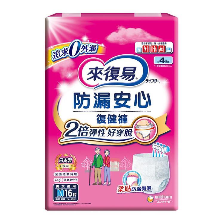 來復易 防漏安心復健褲(M)(16片X4包/箱)