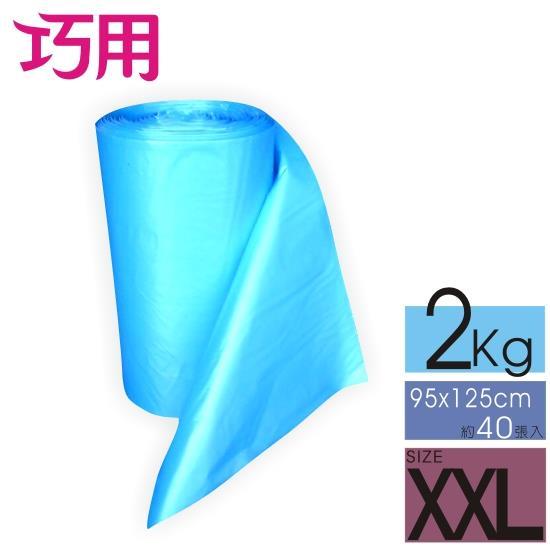 巧用捲筒式超大藍色清潔袋 95 x125cm 2支入
