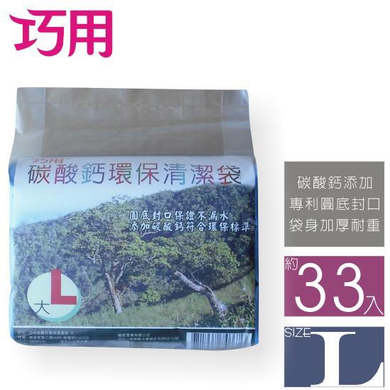 巧用 碳酸鈣環保清潔袋-大*6包入