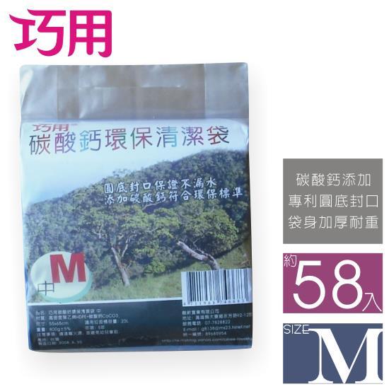 巧用 碳酸鈣環保清潔袋-中*6包入
