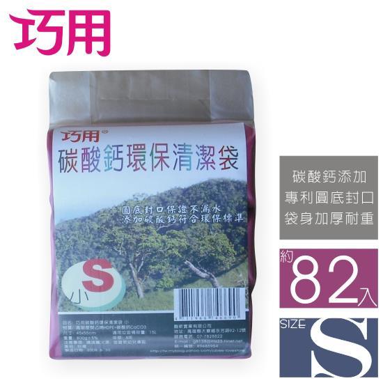 巧用 碳酸鈣環保清潔袋-小*6包入