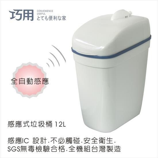 巧用 自動掀感應式垃圾桶 12L