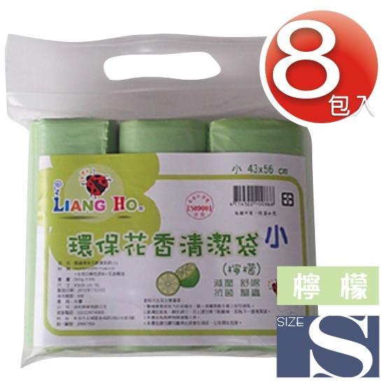 環保花香清潔袋-小(檸檬香)*8包入 淡綠色