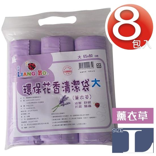 環保花香清潔袋-大(薰衣草香)*8包入 淡紫色