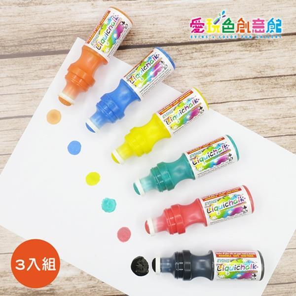 【愛玩色創意館】MIT無毒環保多彩液態粉筆 3 入組