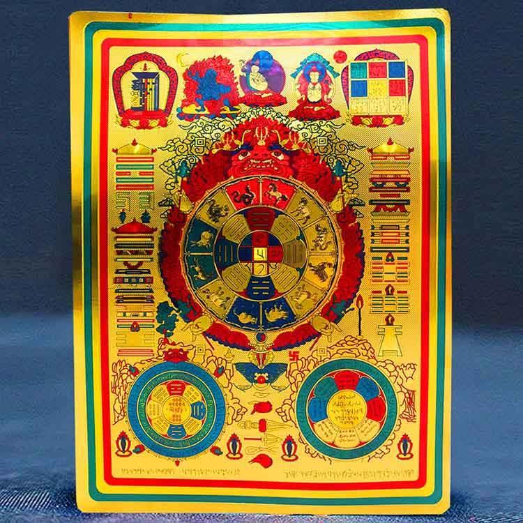 【十相自在】佛教藏密吉祥八卦九宮咒輪(文殊九宮八卦) 燙金塑膠貼紙 12X9cm