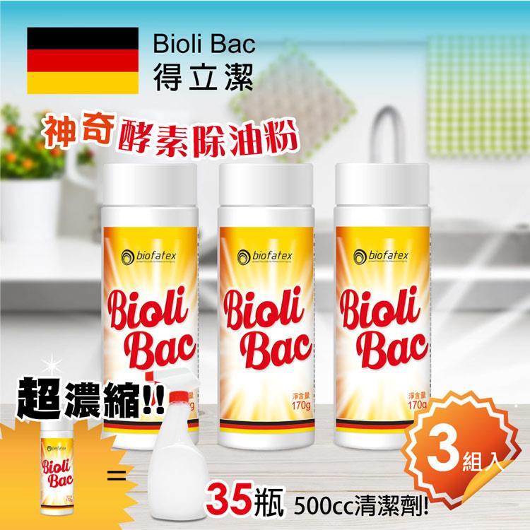 【2入組】德國Biofatex BioliBac得立潔 神奇酵素除油粉200g*2