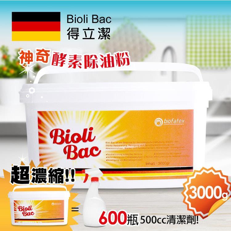 【大容量3000g】德國Biofatex BioliBac得立潔 神奇酵素除油粉(德國生物科技、環保