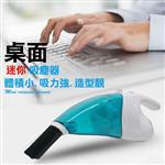 金德恩 USB超強吸力迷你小鋼砲吸塵器(附贈毛刷/扁嘴吸頭)