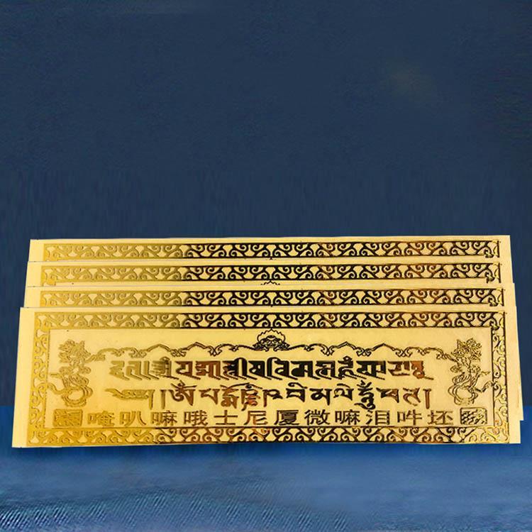 【十相自在】方形六字大明咒 金箔密宗塑膠貼紙 10X10cm