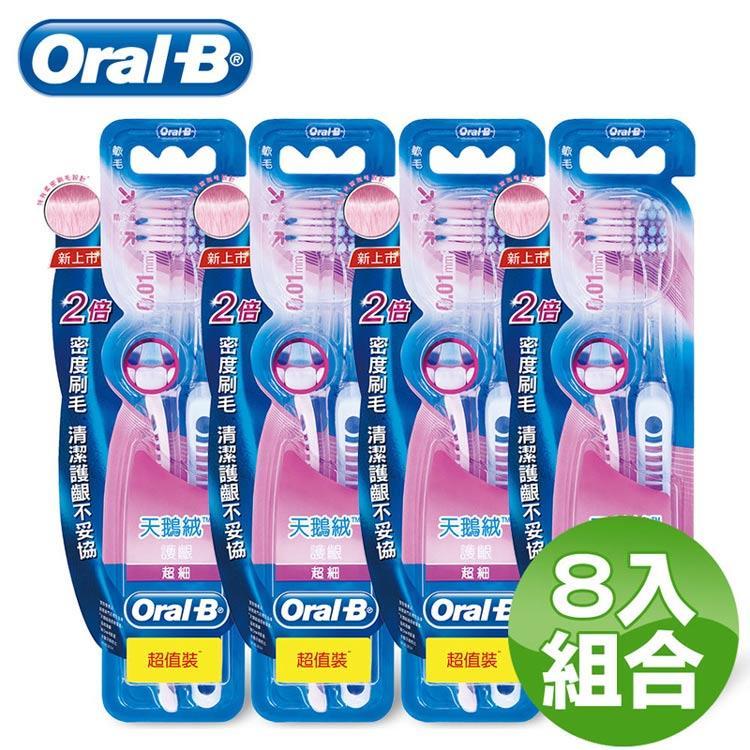 【歐樂B】天鵝絨小頭護齦牙刷8入