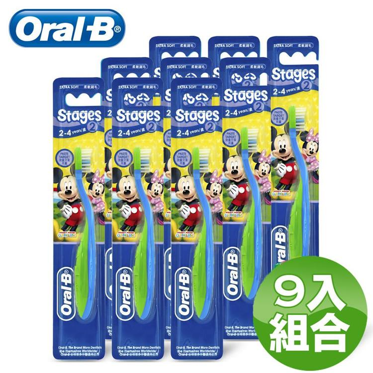 【歐樂B】兒童牙刷(2-4歲)9入