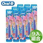 【歐樂B】兒童牙刷(5-7歲)9入公主圖案