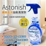英國Astonish 除污抑菌浴廁清潔劑-750ml