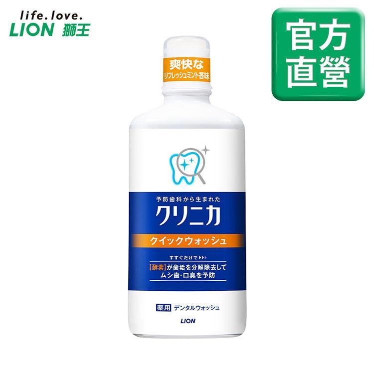 LION日本獅王 固齒佳酵素漱口水 450ml