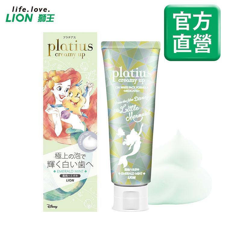LION日本獅王 Platius極上泡沫亮白牙膏-海洋薄荷 90g
