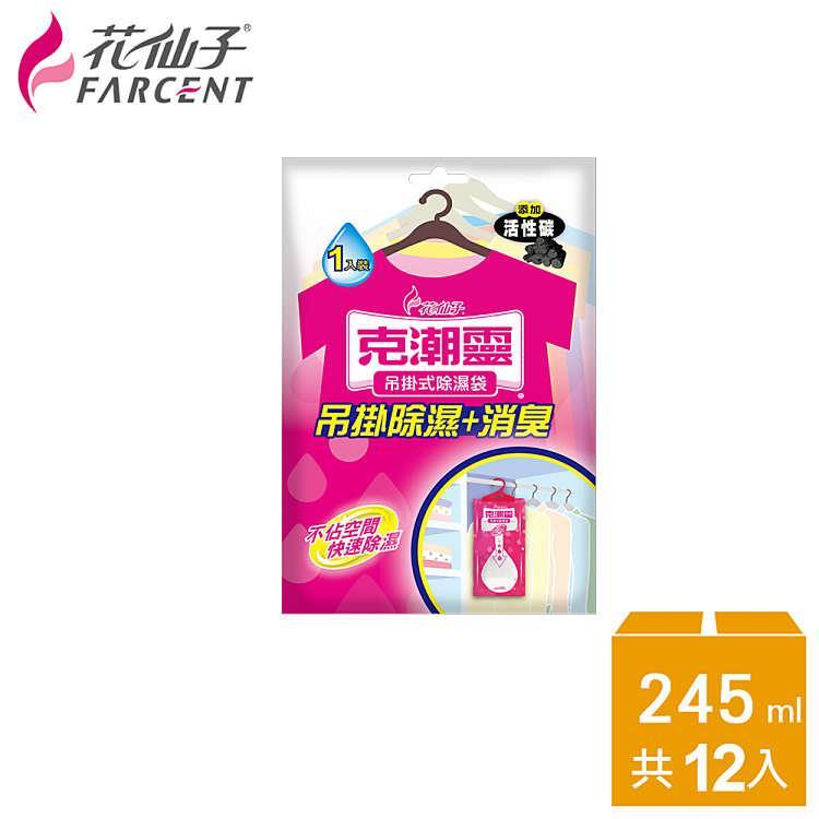 【花仙子】克潮靈吊掛式除濕袋245mlx12入-活性碳-箱購