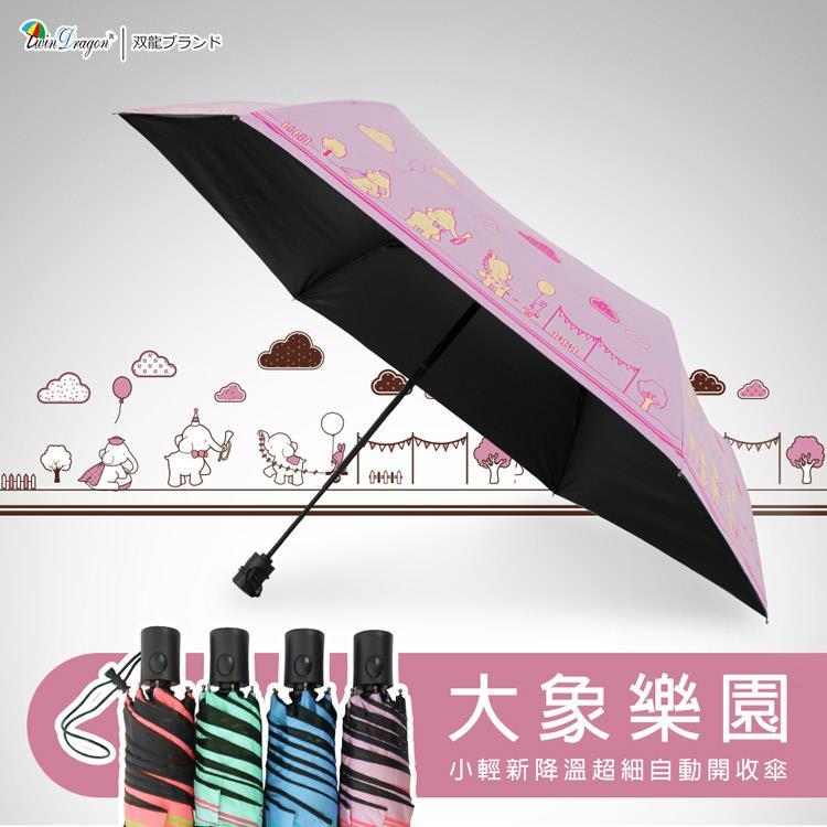 【雙龍牌】大象樂園小輕新降溫超細自動開收傘B1059E(薰衣紫)