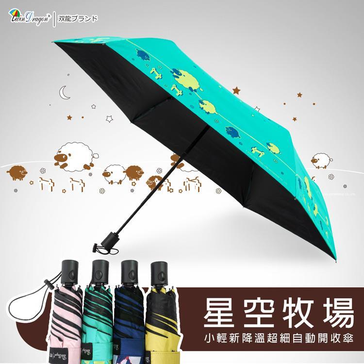 【雙龍牌】星空牧場小輕新降溫超細自動開收傘B1059S(湖水綠)