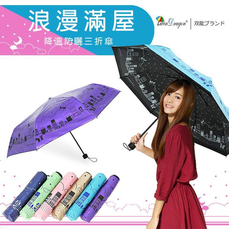 【雙龍牌】浪漫滿屋彩色膠三折傘(浪漫紫)/不透光降溫防曬雙面圖案抗UV防風B6153H