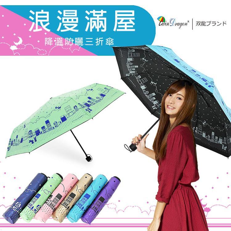 【雙龍牌】浪漫滿屋彩色膠三折傘(青果綠)/不透光降溫防曬雙面圖案抗UV防風B6153H