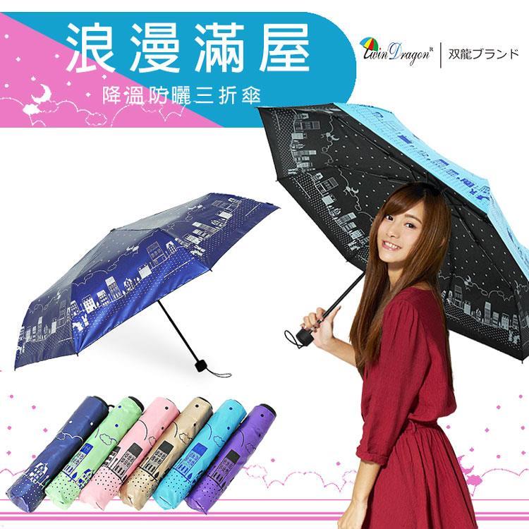 【雙龍牌】浪漫滿屋彩色膠三折傘(海軍藍)/不透光降溫防曬雙面圖案抗UV防風B6153H