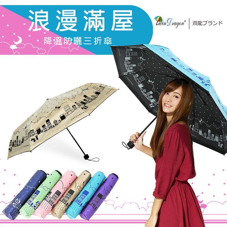 【雙龍牌】浪漫滿屋彩色膠三折傘(古銅金)/不透光降溫防曬雙面圖案抗UV防風B6153H