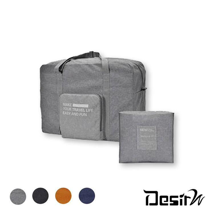 DesirW韓版加厚耐重可折疊收納行李袋