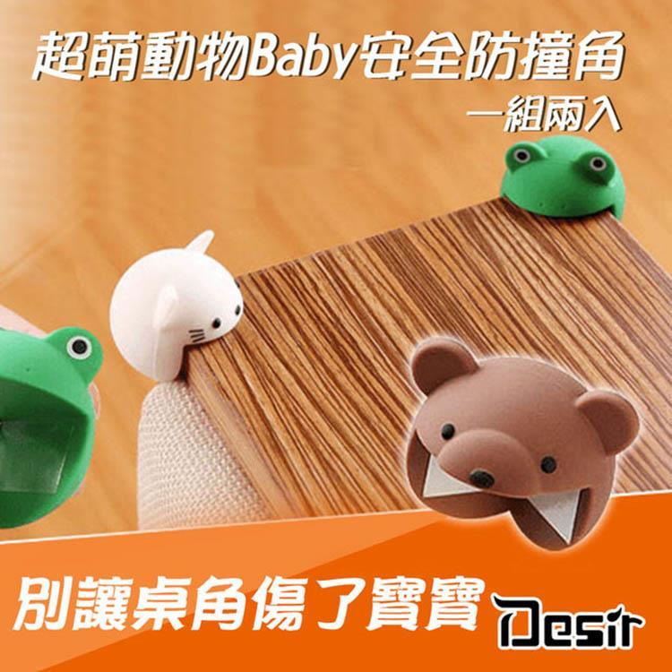 Desir外銷日本 可愛又萌卡通防撞角款式可選 綠色青蛙/棕色小熊/白色小貓 一入