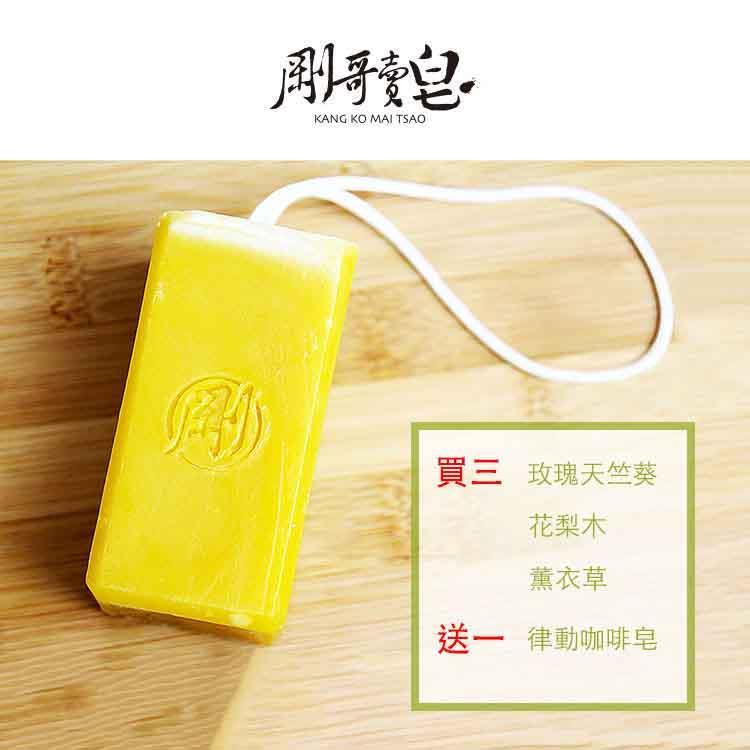 【剛哥賣皂】Fun Date Cord防跌扣專利手工皂 - 買三送一律動咖啡皂(70g)