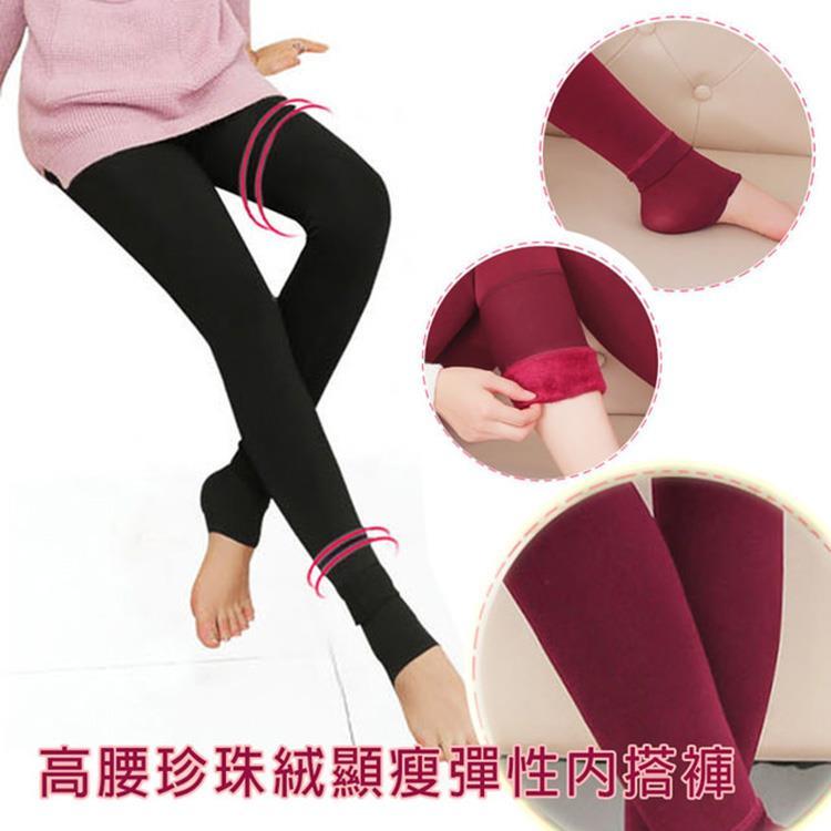 Desir3D剪裁加大加绒高腰珍珠絨顯瘦彈性打底褲