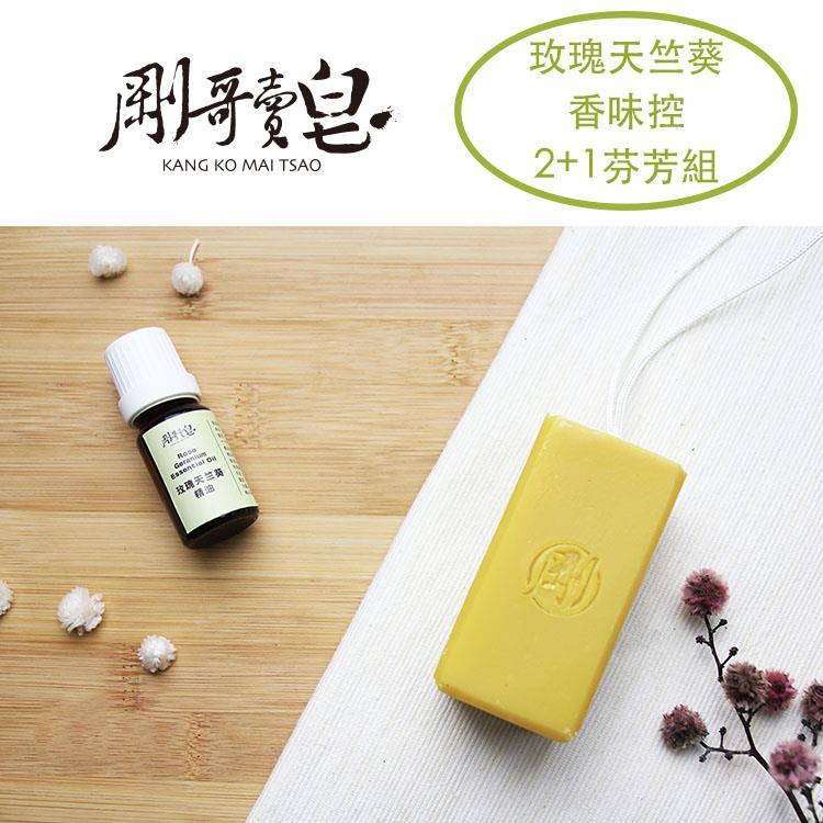 【剛哥賣皂】防跌扣專利手工皂+同款精油 - 玫瑰天竺葵(2皂+1精油)