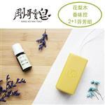 【剛哥賣皂】防跌扣專利手工皂+同款精油 - 花梨木(2皂+1精油)