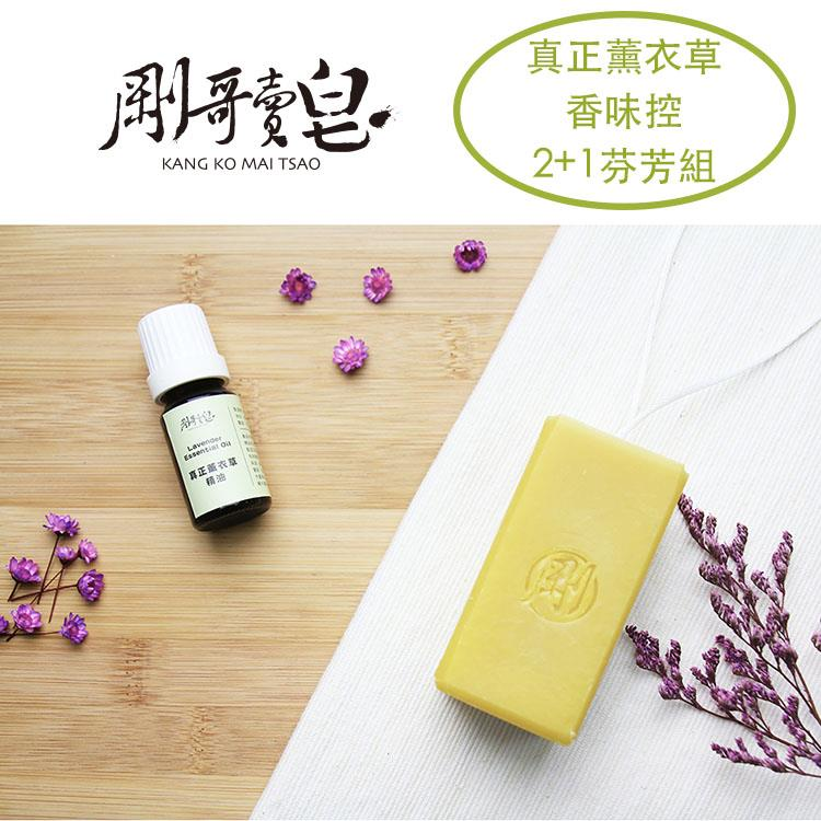 【剛哥賣皂】防跌扣專利手工皂+同款精油 - 真正薰衣草(2皂+1精油)