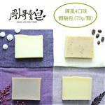 【剛哥賣皂】禪風系列體驗組 - 緣始/卸下/呼吸/律動四款各一