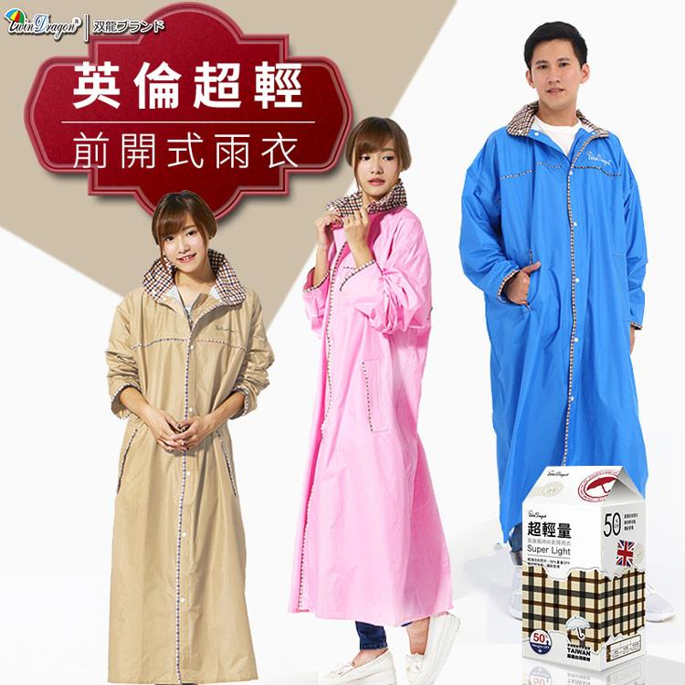 【雙龍牌】台灣素材推薦。超輕量英倫風時尚前開式雨衣/多重防水設計/通風內網/反光條NEU
