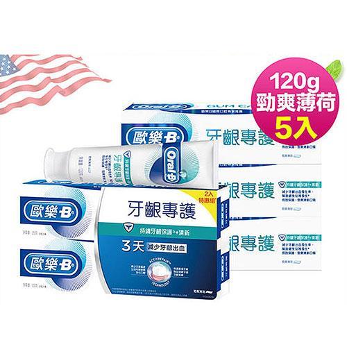 【歐樂B】牙齦專護牙膏120g(勁爽薄荷)5入