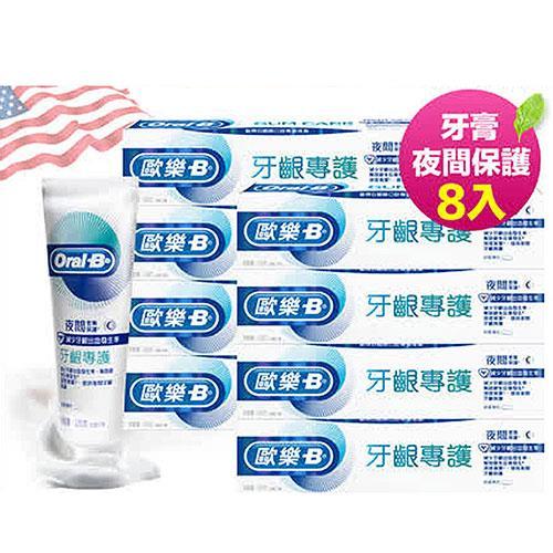 【歐樂B】牙齦專護牙膏120g(夜間保護)8入