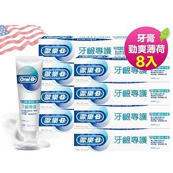 【歐樂B】牙齦專護牙膏120g(勁爽薄荷)8入